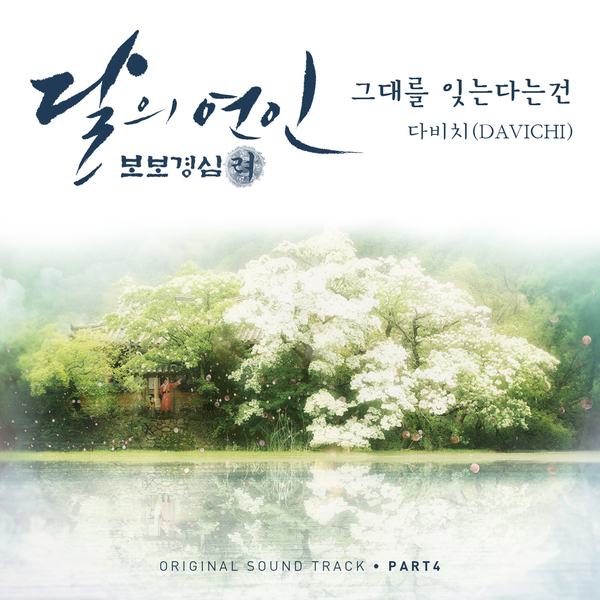 Davichi - Moon Lovers : Scarlet Heart Ryo OST Part.4 - Forgetting You K2Ost free mp3 download korean song kpop kdrama ost lyric 320 kbps