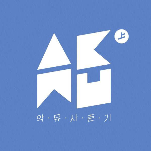 Akdong Musician (AKMU) - Spring (Full Mini Album) - RE-BYE - How People Move + MV K2Ost free mp3 download korean song kpop kdrama ost lyric 320 kbps
