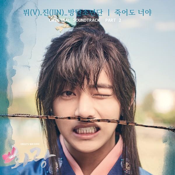 V, Jin (BTS) - Hwarang OST Part. 2 - Even If I Die, It's You K2Ost free mp3 download korean song kpop kdrama ost lyric 320 kbps