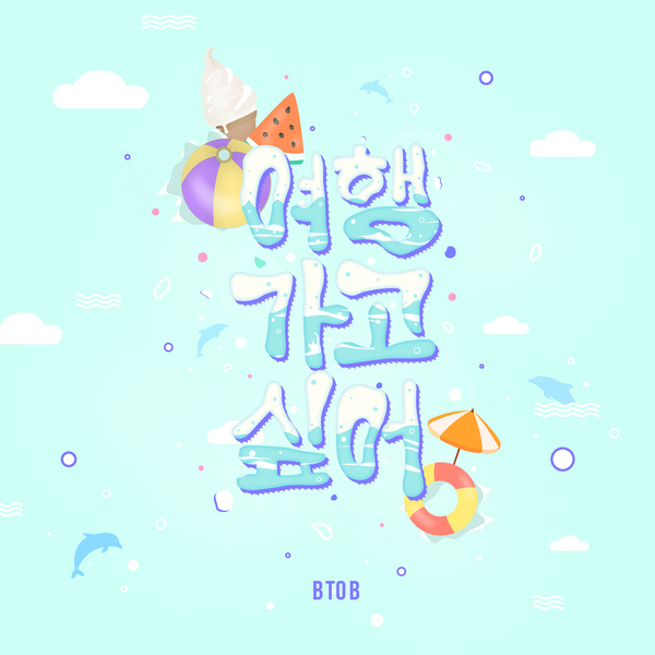 BTOB - I Want To Vacation K2Ost free mp3 download korean song kpop kdrama ost lyric 320 kbps