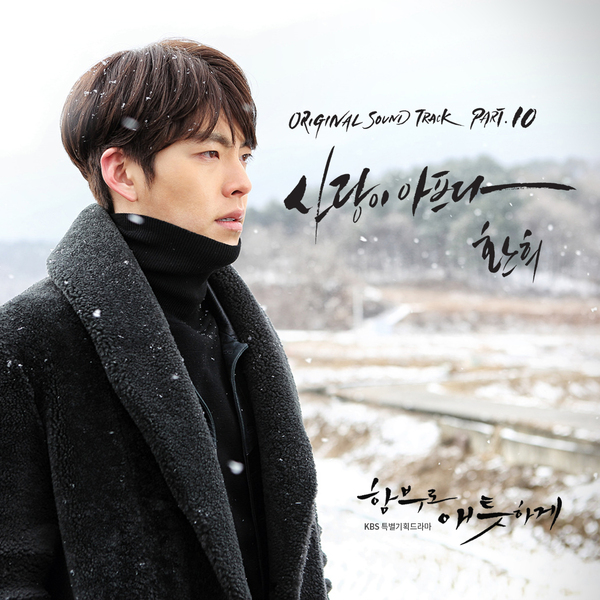 Hwanhee - Uncontrollably Fond OST Part.10 - Love Hurts K2Ost free mp3 download korean song kpop kdrama ost lyric 320 kbps