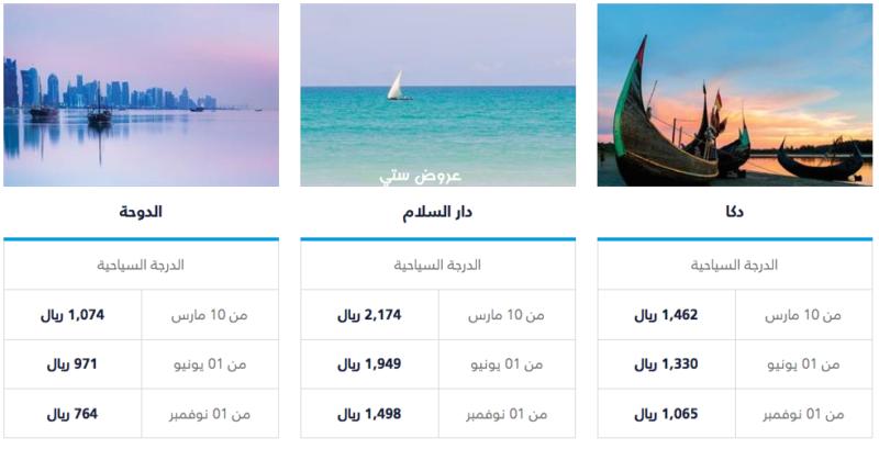 عرض فلاي دبي على تذاكر السفر خصومات حتى P للرحلات من السعودية ykADBB.png
