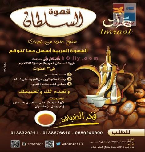 قهوة السلطان 0O6BPM.jpg