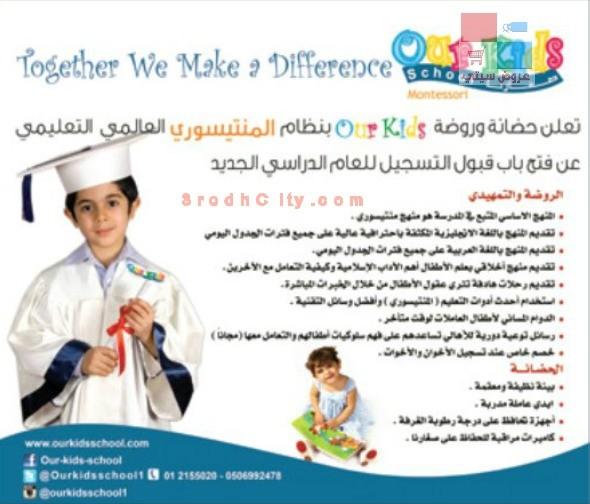 حضانة اور كيدز الرياض our kids 0VGSk7.jpg