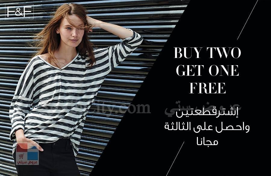 اف اند اف f&f السعودية عرض إشتري قطعتين واحصل على الثالثة مجانا لا يزال ساريا 1GYcCk.jpg