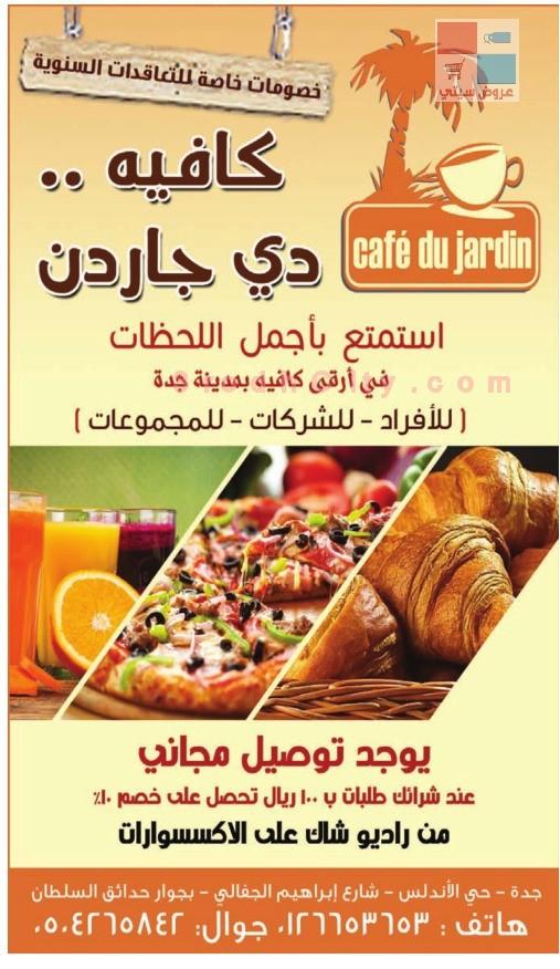 كافية دي جاردن في جدة cafe du jardin 2yRHgd.jpg