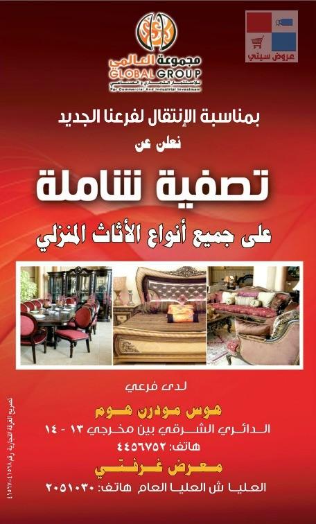 بمناسبة انتقال فرع العالمي للاثاث المنزلي في الرياض تصفية شاملة 4W5EJe.jpg