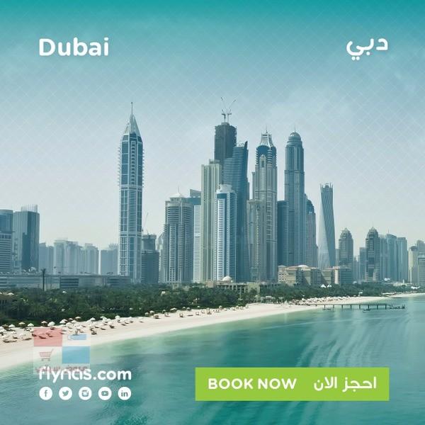 سافر الى دبي بأقل الاسعار مع عروض طيران ناس ولفترة محدودة 4nSMDK.jpg