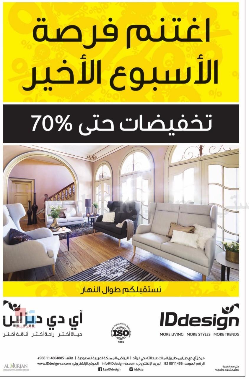 آخر اسبوع من تنزيلات id design آي دي ديزاين للمفروشات في الرياض 5RLI1q.jpg
