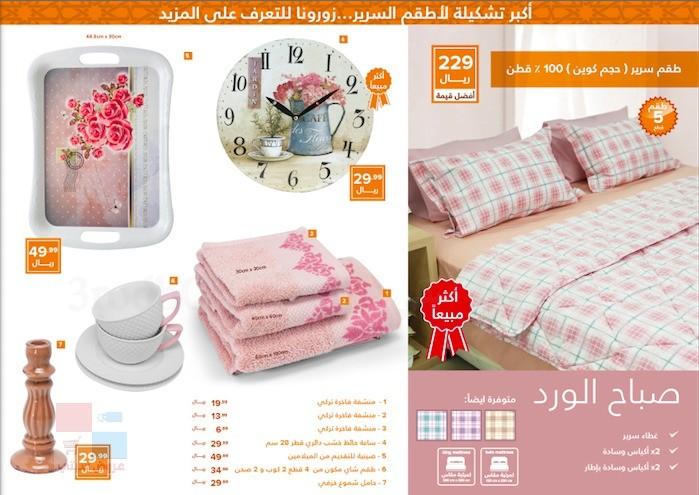 لاتفوتوا مهرجان أطقم السرير مع العروض المميزة لدى نايس السعودية 6mJgh3.jpg
