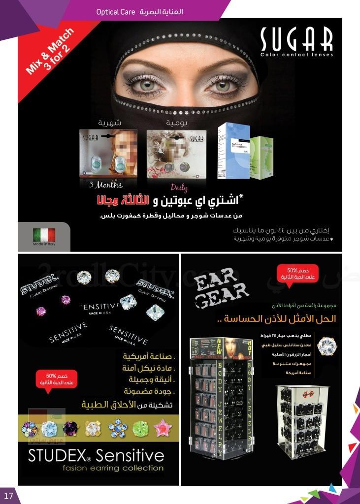 عروض صيدلية النهدي لنهاية العام بدأت في جميع الفروع بالسعودية 9RVrCq.jpg