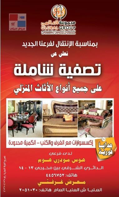 بمناسبة انتقال فرع العالمي للاثاث المنزلي في الرياض تصفية شاملة 9pzjWS.jpg