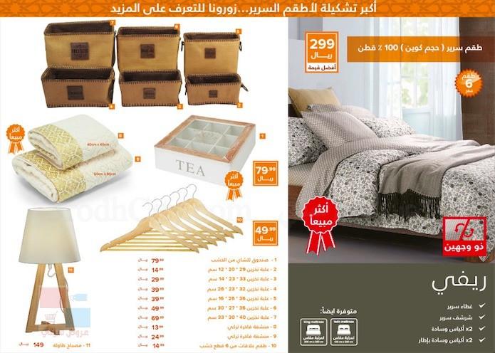 لاتفوتوا مهرجان أطقم السرير مع العروض المميزة لدى نايس السعودية D7VUrx.jpg