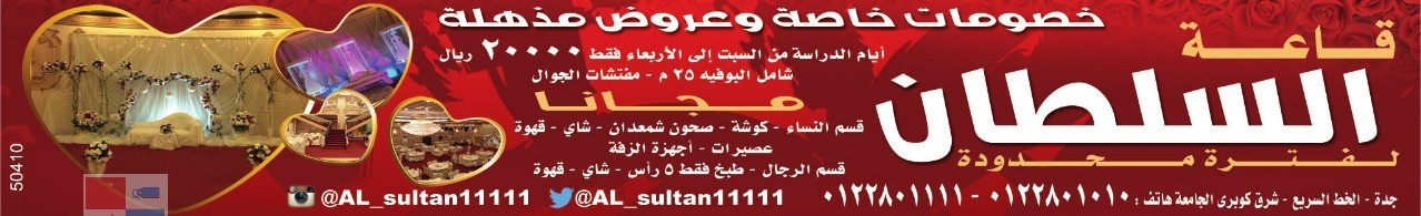 قاعة السلطان في جدة DsfXcU.jpg
