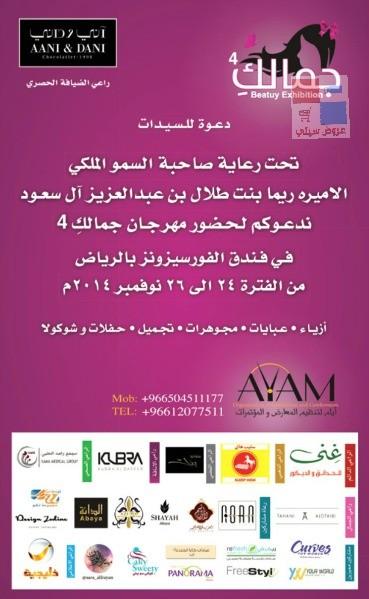 مهرجان جمالك 4 في الرياض EEp5AK.jpg