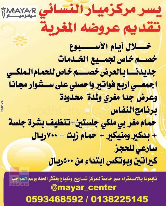 ���� ���� ������� �������  mayar J5GaoR.jpg