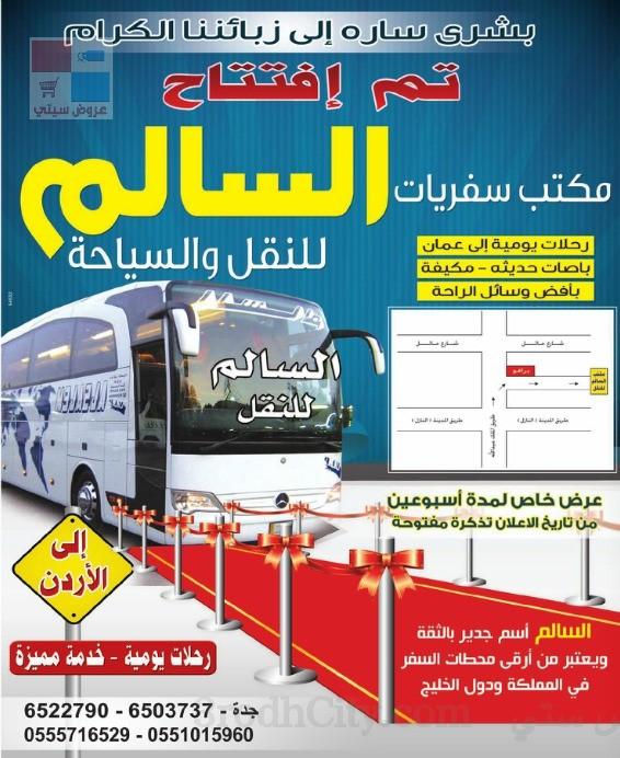 مكتب سفريات السالم للنقل والسياحة جدة N4JmaX.jpg