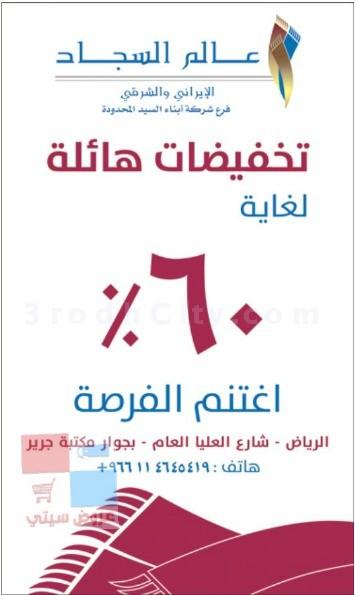 عالم السجاد الإيراني والشرقي في الرياض PiQzCf.jpg