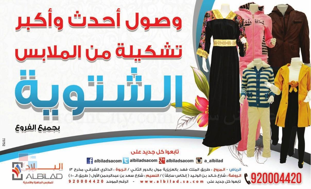 البلاد للملابس في الرياض QxOaAJ.jpg