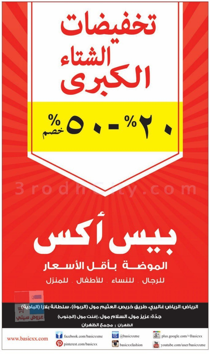 """بيس أكس """"basicxx"""" السعودية تقدم تخفيضات الشتاء الكبرى تصل لغاية 50% SNAb24.jpg"""