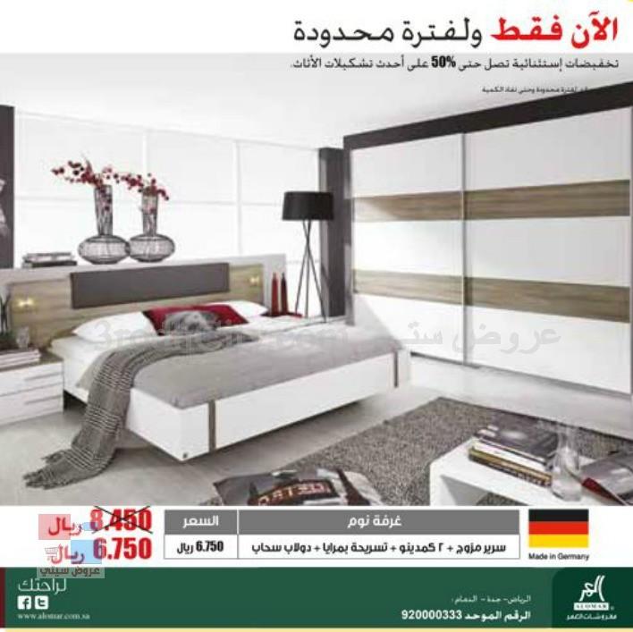 بالصور تنزيلات مفروشات العمر في الرياض وجدة والخبر على غرف النوم والجلوس وطاولات الطعام T0OwSQ.jpg