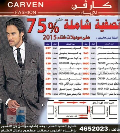 كارفن للملابس في الرياض carven fashion TGA18M.jpg