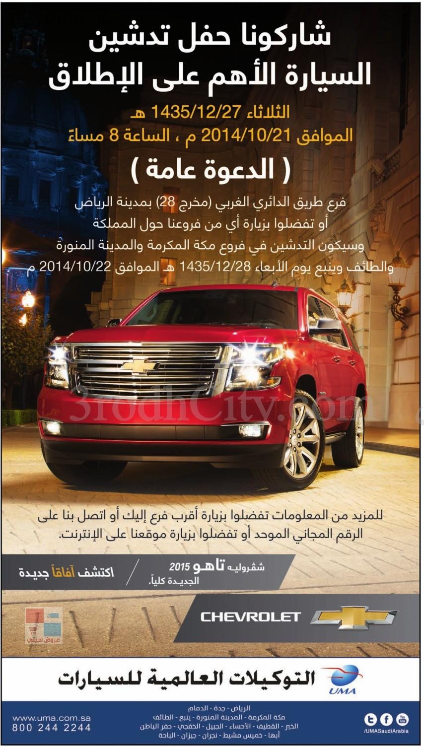 شفرولية تاهو 2015 الجديدة ، شاركونا حفل التدشين في الرياض TOTxmp.jpg