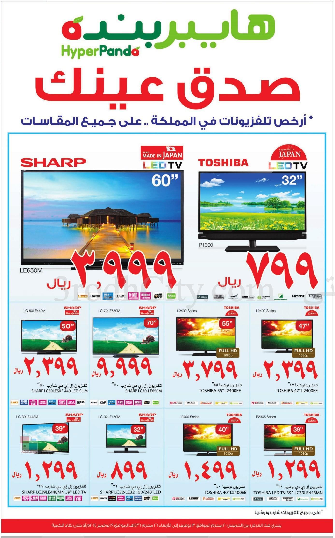 ارخص تلفزيونات في الرياض صدق عينك جديد عروض اليوم UWYax2.jpg