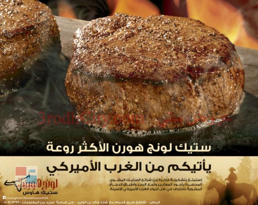 مطعم ستيك لونج steak longh في الرياض VcAhRV.jpg