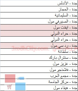 فروع زهور الريف في جدة zohoor alreef Vh7oK6.jpg