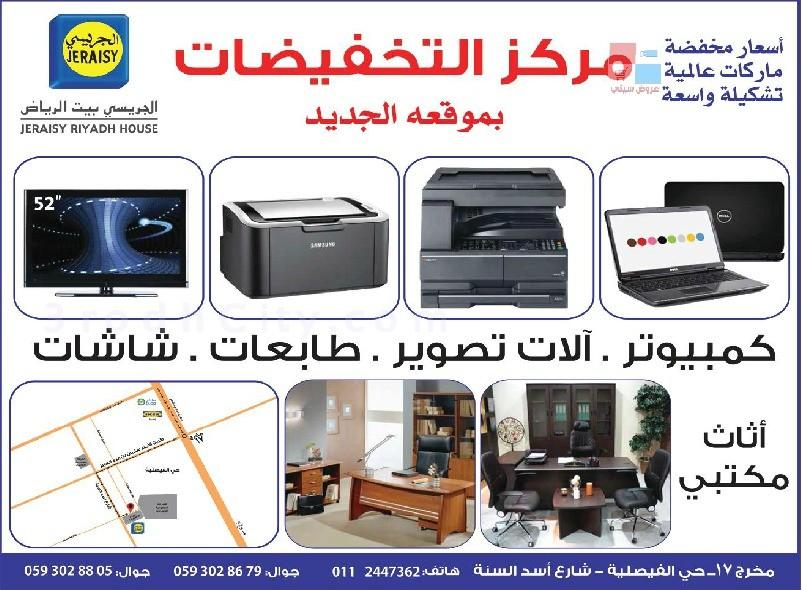 الجريسي بيت الرياض VlUXHw.jpg