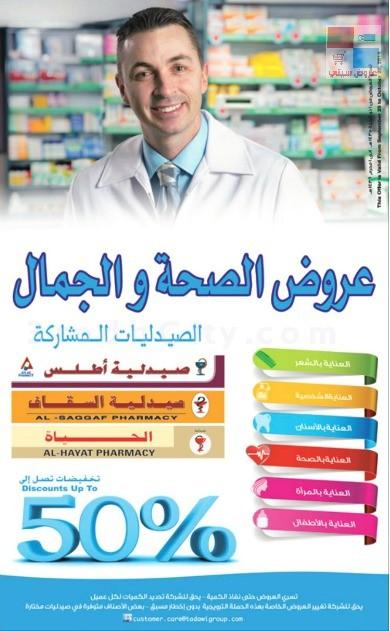 عروض الصحة والجمال تخفيضات تصل الى 50% لدى صيدلية آطلس صيدلية السقاف صيدلية الحياة W25UFd.jpg
