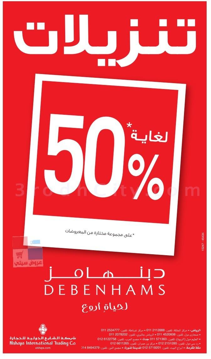 تنزيلات لدى ماركة دبنهامز لغاية 50% في جميع الفروع بالسعودية Xnnc6u.jpg