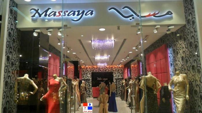 تم افتتاح ماسايا لفساتين السهرة في عزيز مول جدة - Massaya fv8ye5.jpg