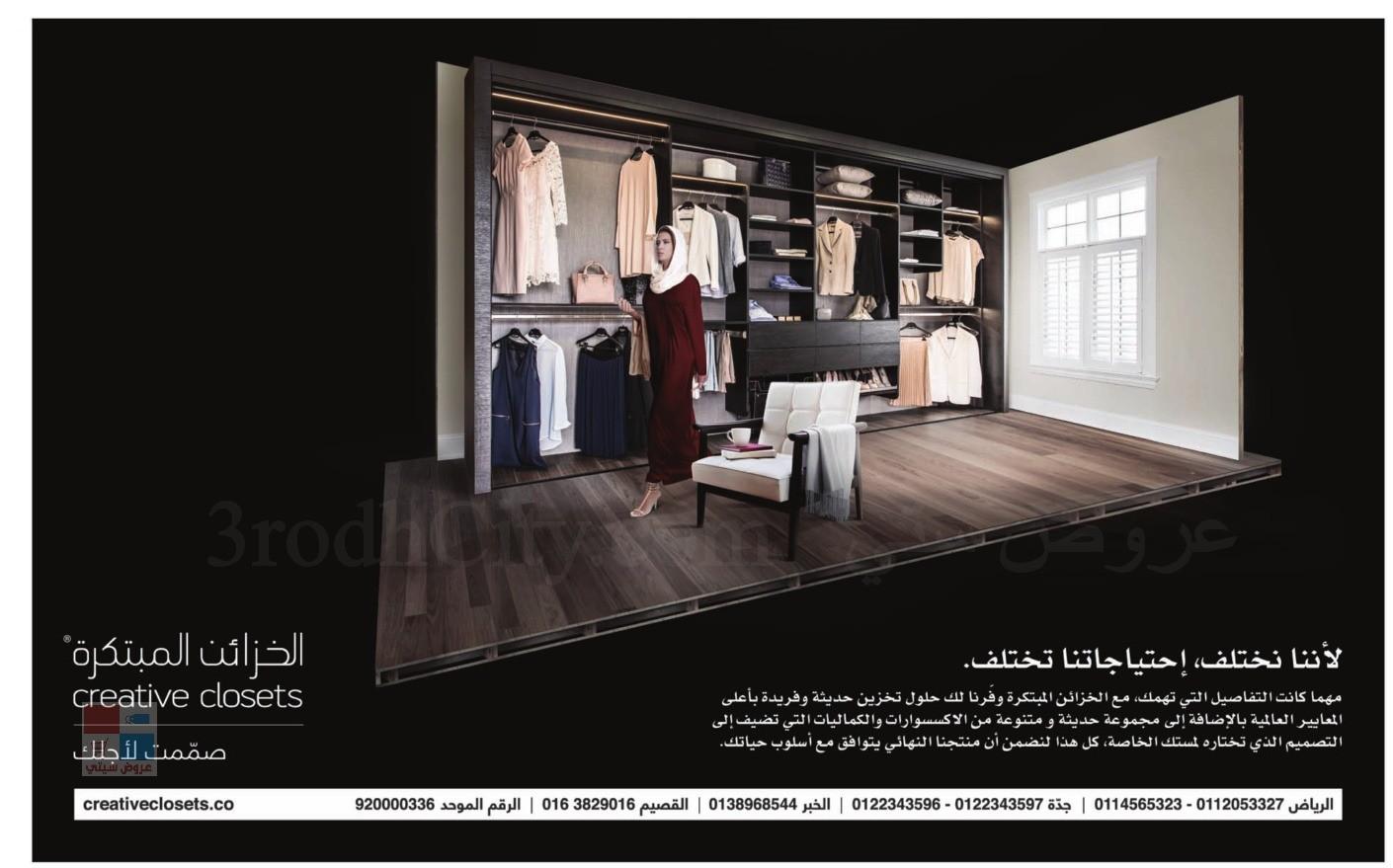 الخزائن المبتكرة في الرياض جدة الخبر المدينة عروض creative closets hdz9d9.jpg