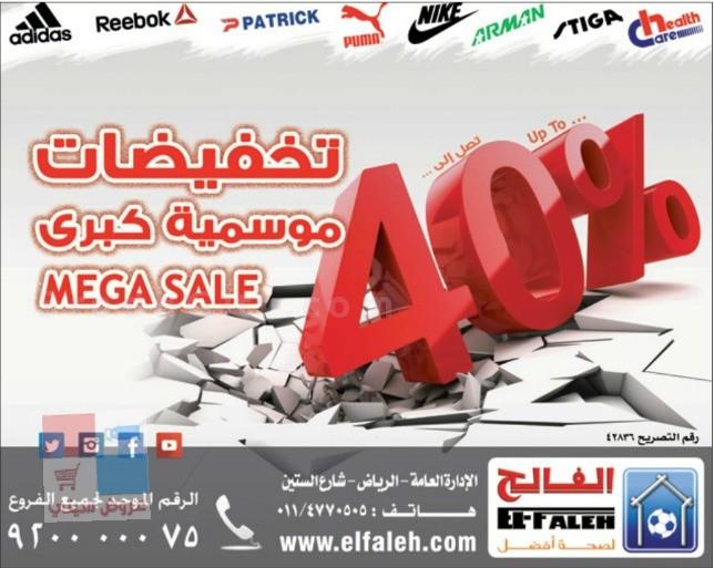 الفالح بيت الرياضة في السعودية i4zF4d.jpg
