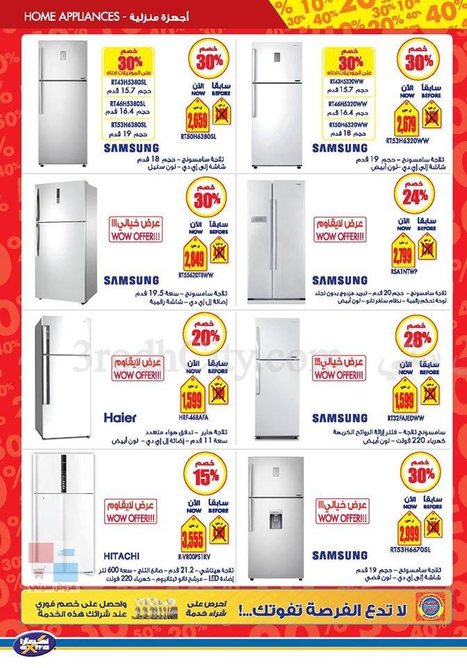 بالصور تنزيلات اكسترا الجديدة (اضخم عروض السنة 2014) شاهد جميع منتجات التخفيضات الكبرى iWo57n.jpg