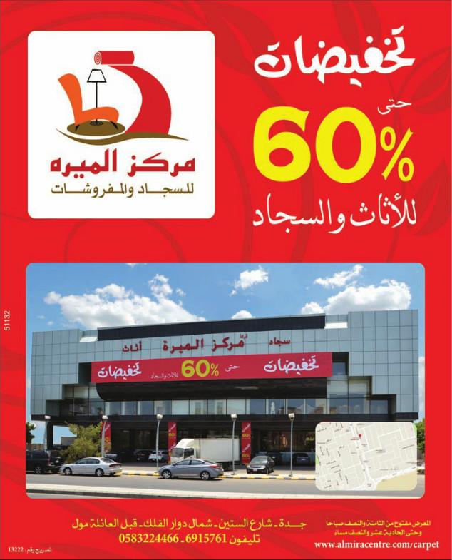 مركز الميره للأثاث والسجاد في جدة krTQvi.png