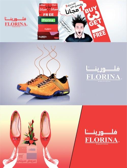 عروض فلورينا إشتري 3 احصل على 1 مجاناً  على جميع المنتوجات lA8VZE.jpg