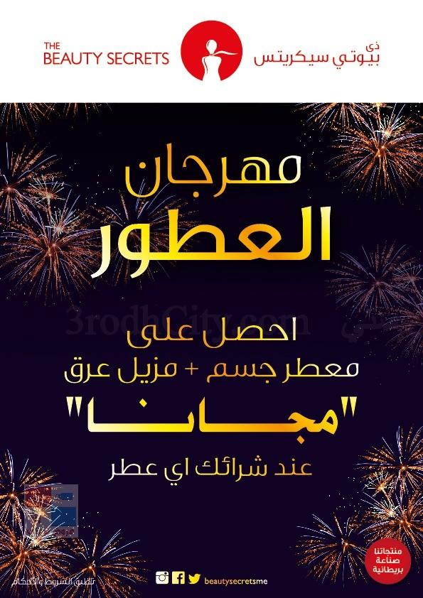 بدأ مهرجان العطور لدى ذا بيوتي سيكريتس بجميع الفروع بالسعودية lDgRiV.jpg