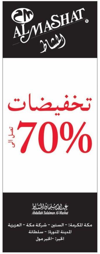 معرض عبد الله سليمان المشاط  للملابس الجاهزة مكة المكرمة المدينة المنورة الخبر mDOftg.jpg