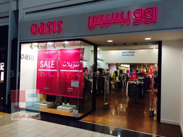 تنزيلات ماركة اويسيس في السعودية tAWGUh.jpg