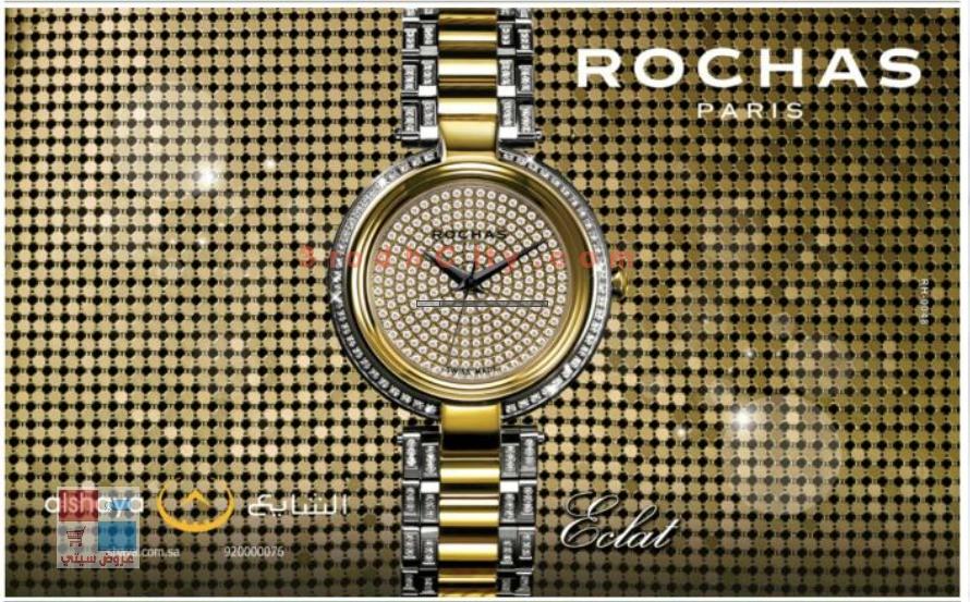 جديد ساعات rochas unq0iC.jpg