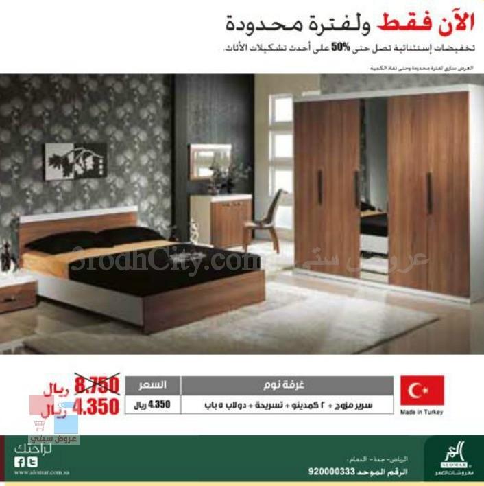 بالصور تنزيلات مفروشات العمر في الرياض وجدة والخبر على غرف النوم والجلوس وطاولات الطعام v53pZM.jpg