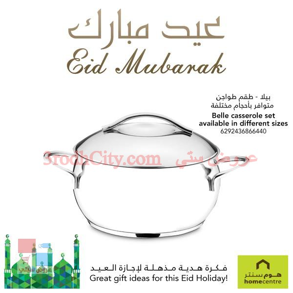 عروض هوم سنتر home centre السعودية هدايا العيد w8PfRL.jpg