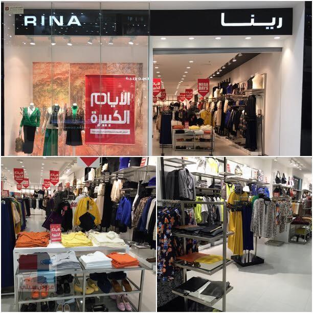 عروض رينا rina للملابس مازالت مستمرة بجميع الفروع بالسعودية xRQ0fm.jpg