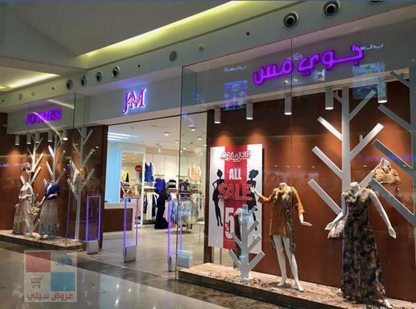 تخفيضات تصل حتى ٥٠٪ لدى جوي مس للملابس النسائية بمول العرب بجدة 1FdZ7x.jpg