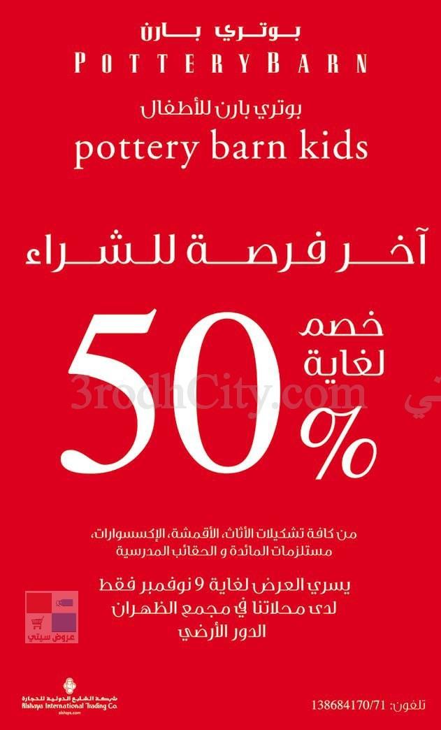 بوتري بارن للأطفال آخر فرصة للشراء خصم لغاية 50% لغاية 9 نوفمبر 2014 1HUiRt.jpg