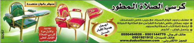 سعر كرسي الصلاة 1YjFo2.png