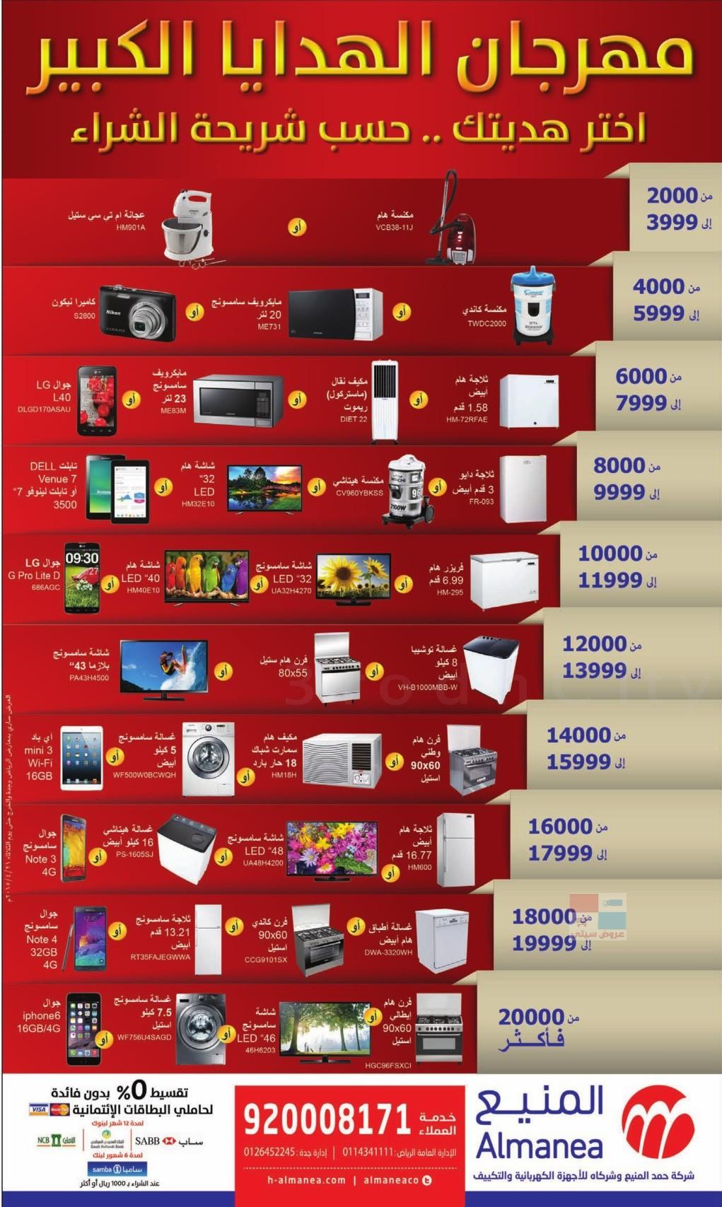 عروض ومهرجان الهدايا لدى المنيع وشركاء للآجهزة الكهربائية والتكيف 29d1q4.jpg